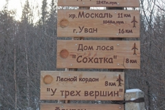 ice_uvan_3
