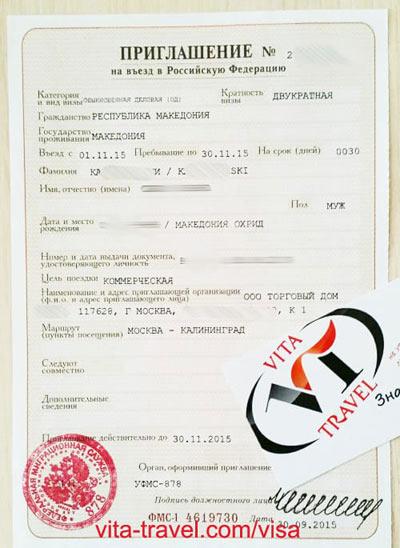 деловое (бизнес) приглашение в Россию