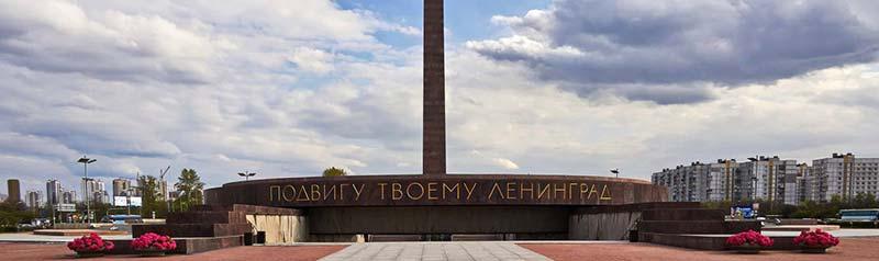 фото монумента героическим защитникам Ленинграда