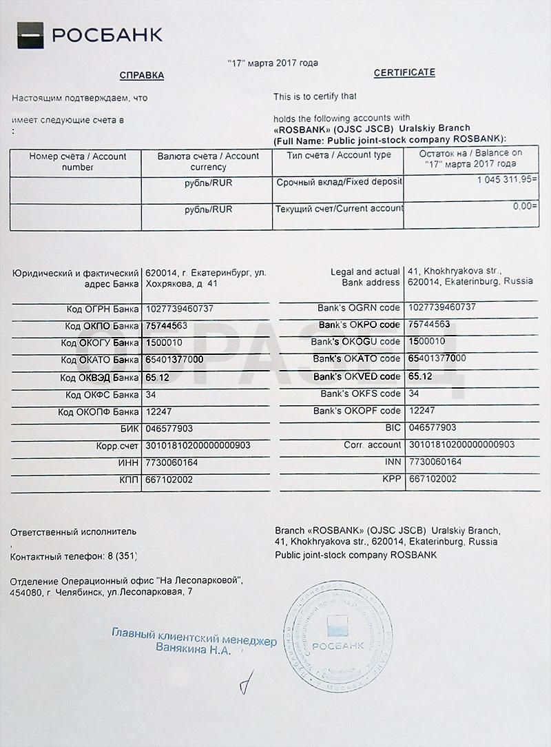 Выписка из банка для визы в грецию купить трудовой договор Строченовский Большой переулок