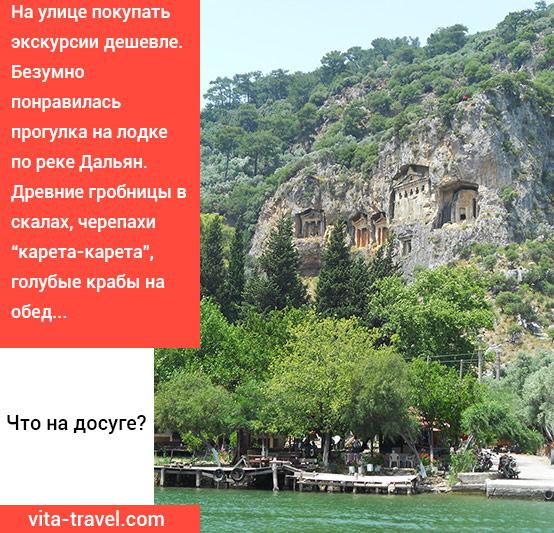 otzyvy-turciya-marmaris-dosug