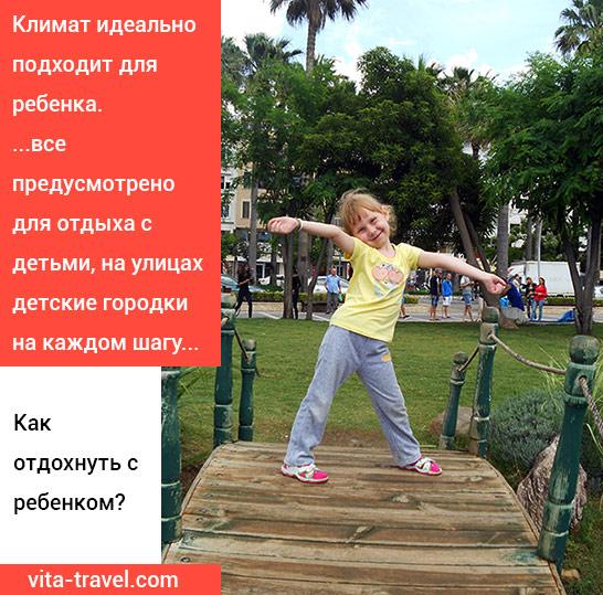 otzyvy-turciya-marmaris-s-rebenkom